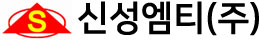 신성엠티(주) Logo