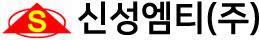 신성엠티(주) Logo